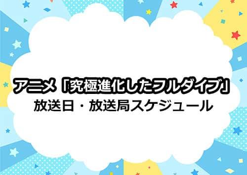 アニメ「究極進化したフルダイブ」の放送日・放送局スケジュール