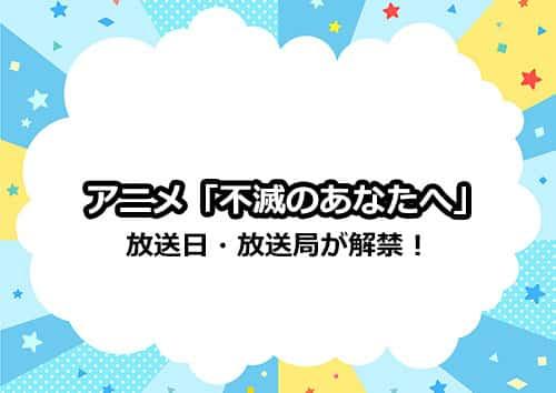 アニメ「不滅のあなたへ」の放送日・放送局が解禁!