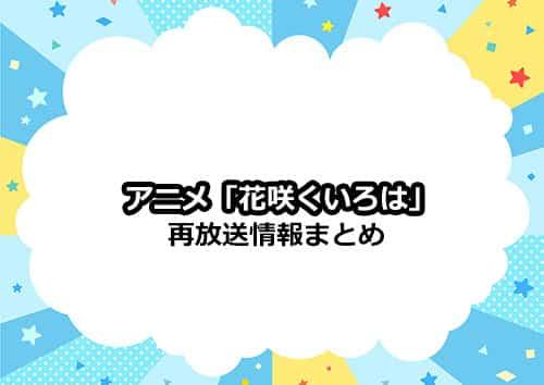 アニメ「花咲くいろは」の再放送情報まとめ