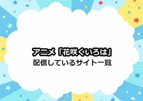 アニメ「花咲くいろは」の配信サイト一覧