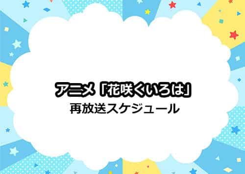 アニメ「花咲くいろは」の再放送スケジュール