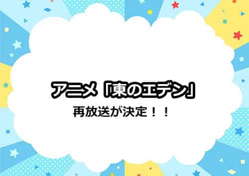 アニメ「東のエデン」の再放送が決定!