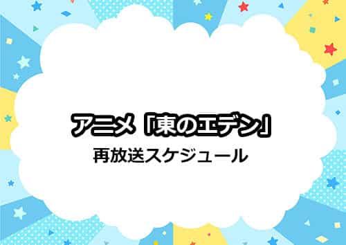 アニメ「東のエデン」の再放送スケジュール