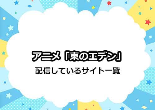 アニメ「東のエデン」の配信サイト一覧
