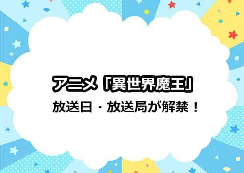 アニメ第2期「異世界魔王」の放送日・放送局が解禁!