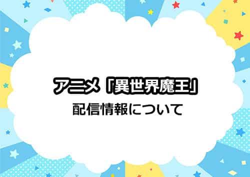 アニメ「異世界魔王と召喚少女の奴隷魔術」の配信情報