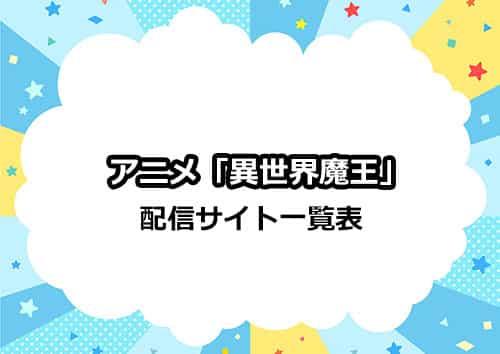 アニメ「異世界魔王と召喚少女の奴隷魔術」の配信サイト一覧