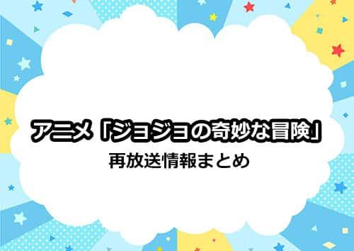 アニメ「ジョジョの奇妙な冒険」の再放送情報まとめ