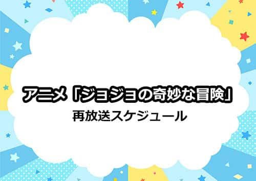アニメ「ジョジョ」第5部「黄金の風」の再放送スケジュール