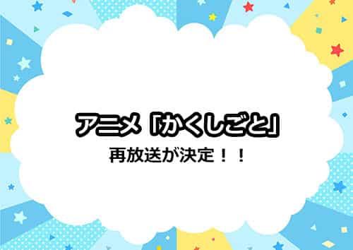 アニメ「かくしごと」の再放送が決定!