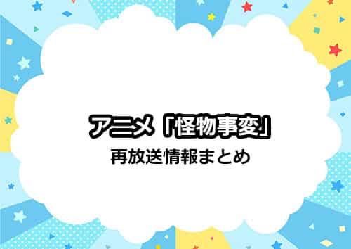 アニメ「怪物事変」の再放送情報まとめ