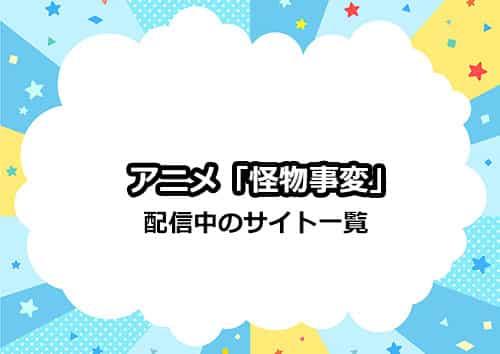 アニメ「怪物事変」の配信サイト一覧