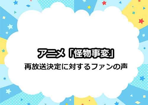 アニメ「怪物事変」の再放送に対するファンの声とは?