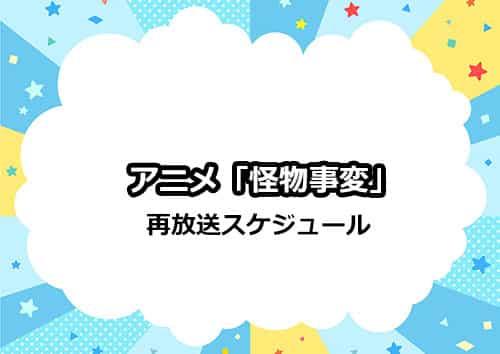 アニメ「怪物事変」の再放送スケジュール