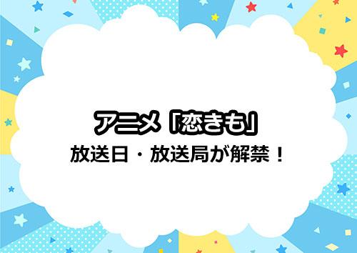 アニメ「恋と呼ぶには気持ち悪い(恋きも)」の放送日・放送局が解禁!