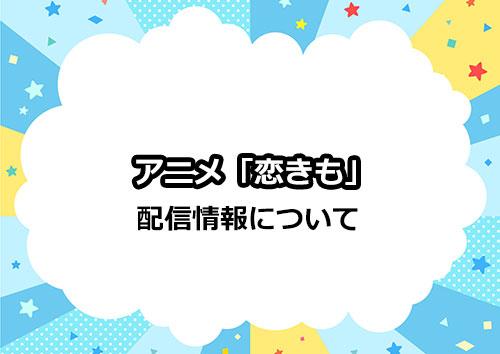 アニメ「恋と呼ぶには気持ち悪い(恋きも)」の配信情報