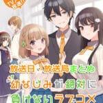 【おさまけ】放送日・放送局一覧!アニメはいつからスタート!?