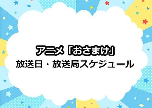 アニメ「おさまけ」の放送日・放送局スケジュール
