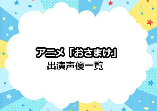 アニメ「幼なじみが絶対に負けないラブコメ」(おさまけ)の声優一覧