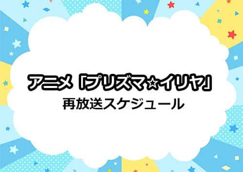 アニメ「プリズマイリヤ」の再放送スケジュール