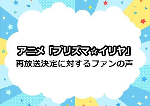 アニメ「プリズマイリヤ」の再放送決定に対するファンの声