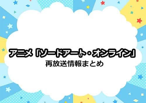 アニメ「ソードアート・オンライン(SAO)」の再放送情報まとめ