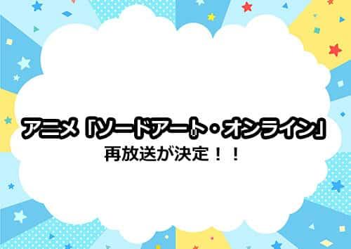 アニメ「ソードアート・オンライン」(SAO)の再放送が決定!