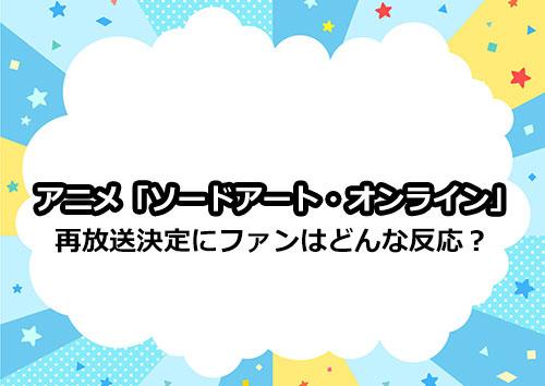 アニメ「SAO」の再放送決定に対するファンの反応は?