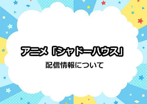 アニメ「シャドーハウス」の配信情報について