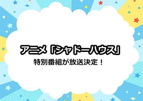 アニメ「シャドーハウス」の特別番組の放送が決定