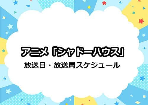 アニメ「シャドーハウス」の放送日・放送局スケジュール