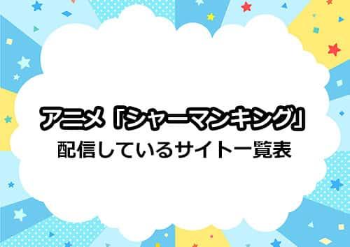 アニメ「シャーマンキング」の配信サイト一覧表【比較表】