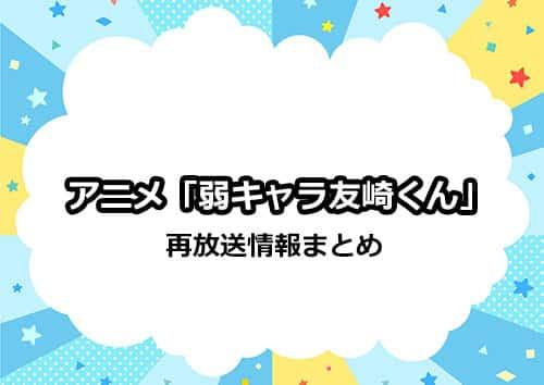 弱キャラ友崎くんの再放送情報
