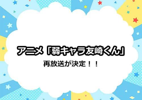 アニメ「弱キャラ友崎くん」の再放送が決定!