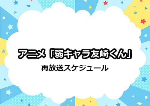 アニメ「弱キャラ友崎くん」の再放送スケジュール