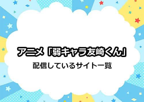 アニメ「弱キャラ友崎くん」の配信情報サイト一覧