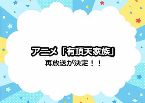 アニメ「有頂天家族」の再放送が2021年に決定!