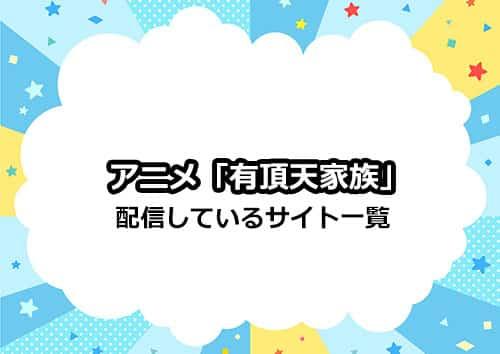 アニメ「有頂天家族」を配信しているサイト一覧