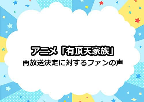 アニメ「有頂天家族」の再放送決定に対するファンの声とは?