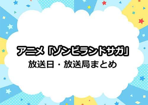 アニメ第2期「ゾンビランドサガ」の放送日・放送局まとめ