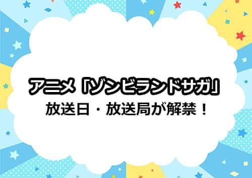 アニメ第2期「ゾンビランドサガ リベンジ」の放送日・放送局が解禁