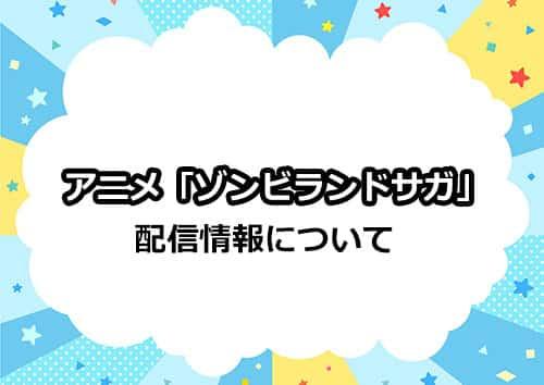 アニメ第2期「ゾンビランドサガ リベンジ」の配信情報について