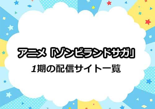 アニメ第1期「ゾンビランドサガ」を配信しているサイト一覧