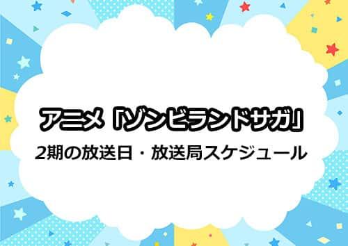 アニメ第2期「ゾンビランドサガ リベンジ」の放送日・放送局スケジュール