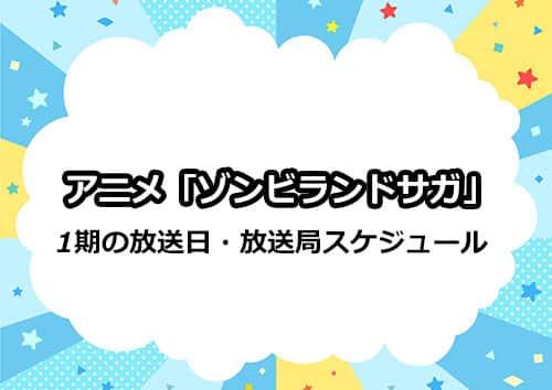 アニメ第1期「ゾンビランドサガ」の放送日・放送局スケジュール
