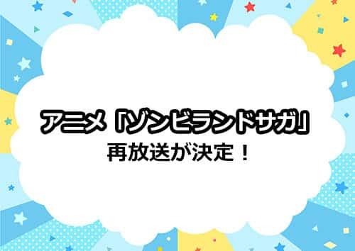アニメ「ゾンビランドサガ」の再放送が2021年に決定!
