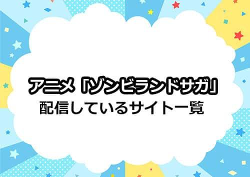 アニメ「ゾンビランドサガ」を配信しているサイト一覧