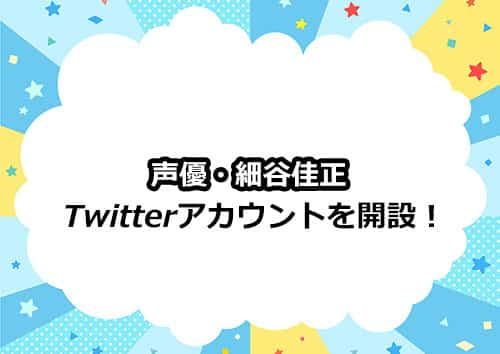 細谷佳正さんがツイッターを開始!
