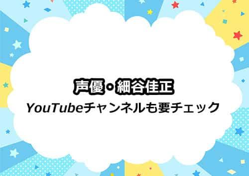 細谷佳正さんのYouTubeチャンネルも要チェック