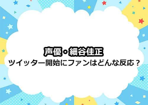 細谷佳正さんのツイッター開設にファンはどんな反応してる?